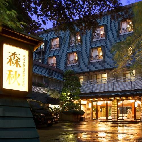 伊香保温泉 雨情の宿 森秋旅館 関連画像 3枚目 楽天トラベル提供