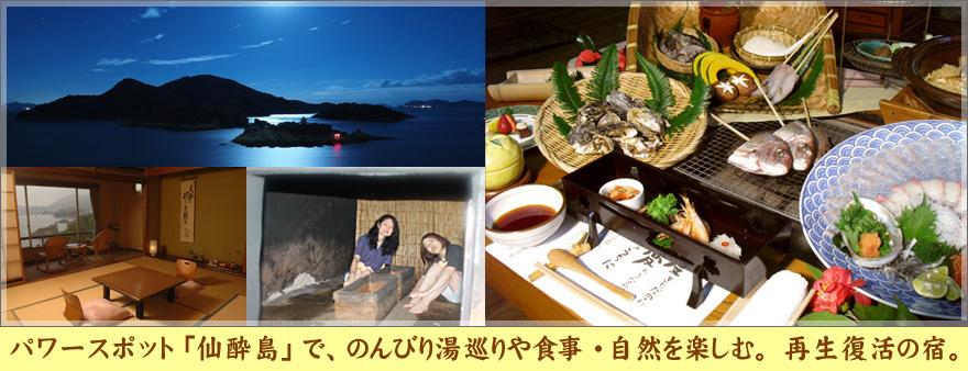 鞆の浦から船で5分。パワースポット仙酔島でのんびり湯巡りや  食事・自然を楽しむ。再生復活の宿!