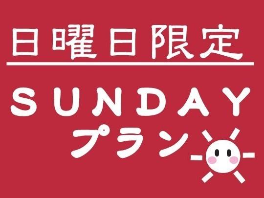 【日曜日がとーーってもお得】☆1日5組限定☆素泊まりスペシャルサンデープラン♪