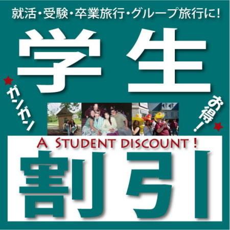 ☆学割!週末+祝日プラン☆朝食無料サービス☆