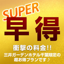 【スーパー早得】〜三井ガーデンホテル千葉限定プラン〜さき楽♪