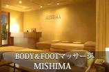 BODY&FOOTマッサージ MISHIMA