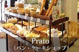 Prato (パン・ケーキショップ)