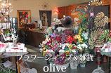 フラワーショップ&雑貨olive