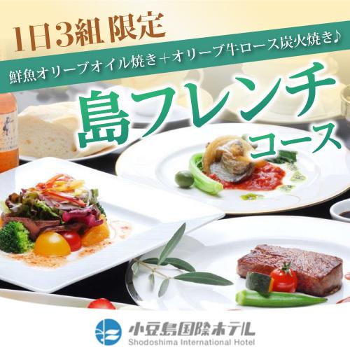【島フレンチ】1日3組限定!鮮魚オリーブオイル焼き+オリーブ牛ロース炭火焼き♪