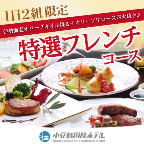 【特選フレンチ】1日2組限定!伊勢海老オリーブオイル焼き+オリーブ牛ロース炭火焼き♪