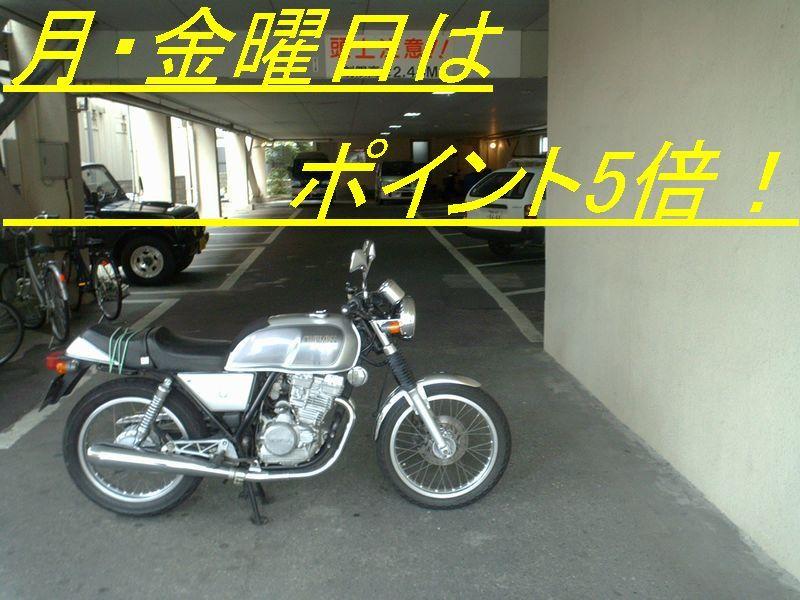 愛車(バイク)を雨から守れます(屋内駐輪場確保)ライダー応援シングル