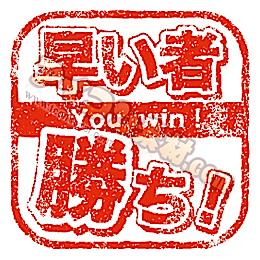 【早い者勝ち!】 部屋数限定スペシャル価格!! [食事なし]