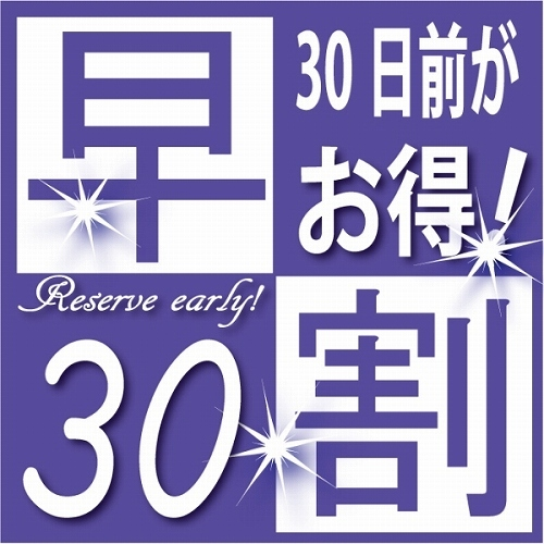 【早期得割】30日以上前からの予約で宿泊料金10%OFF!!お得な早得プラン♪(朝食無料)【さき楽】