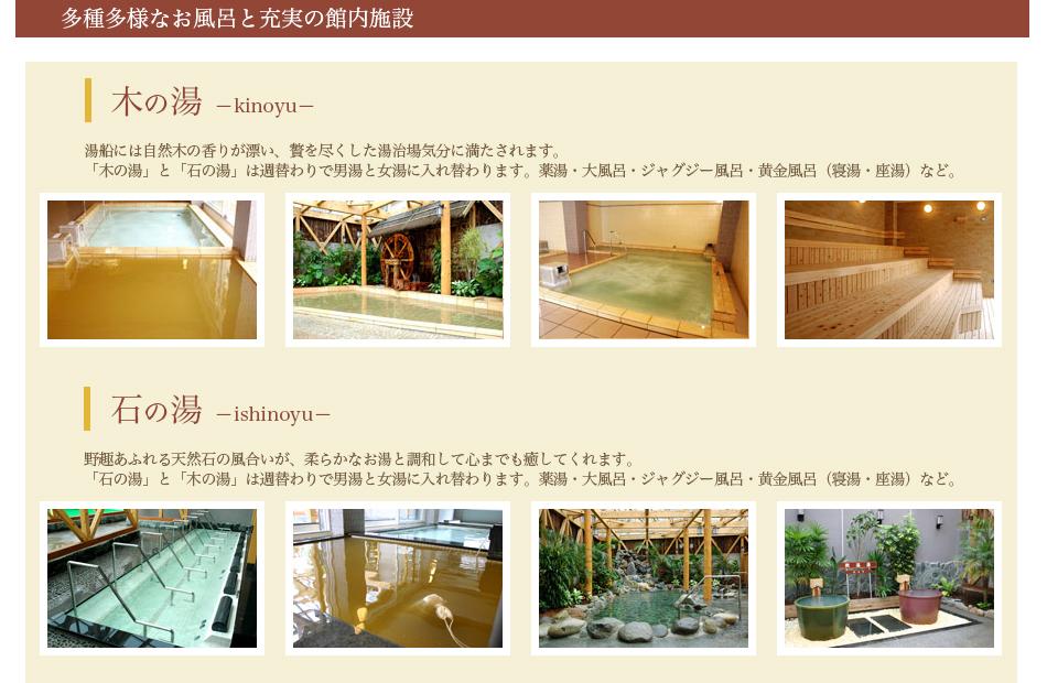 富士の湯のご紹介2