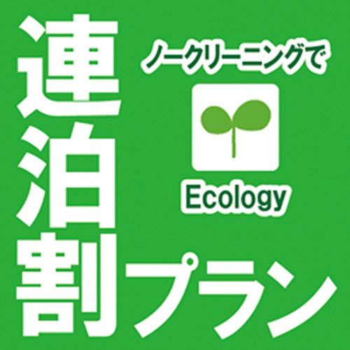 【2連泊】ノークリーニングでECO☆連泊割引プラン≪素泊まり≫