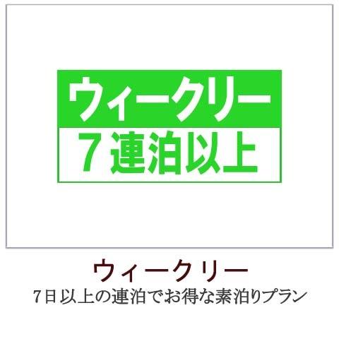 【ウィークリープラン】 7泊以上の宿泊がお得!