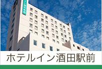 グループホテル ホテルイン酒田駅前へ