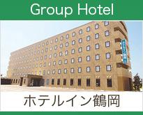 グループホテル ホテルイン鶴岡へ