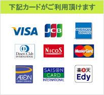 クレジットカード使用可能一覧