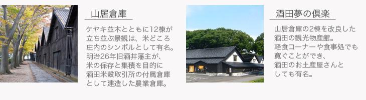 観光情報2