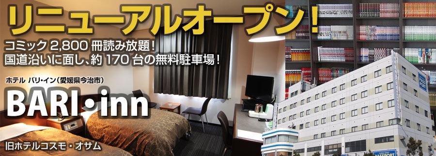 ホテル バリ・イン リニューアルオープン!