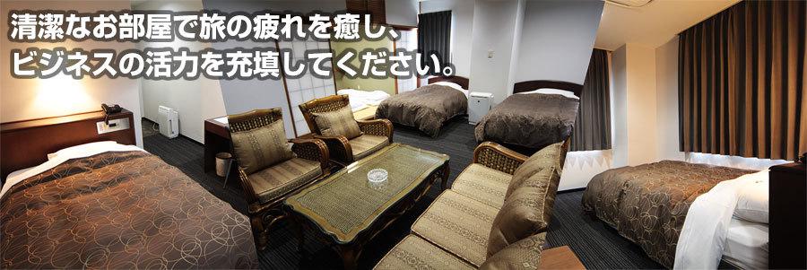 清潔なお部屋で旅の疲れを癒し、ビジネスの活力を充填してください。