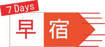 【さき楽】ダブルシングルユース<素泊まり>7日前までの早めの予約がお得!