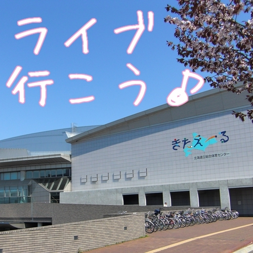 【空港からも便利☆】きたえーるへ徒歩15分!スポーツ・コンサートにいいね☆【朝食付】