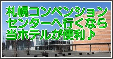札幌コンベンションセンターへ行くなら当ホテルが便利♪