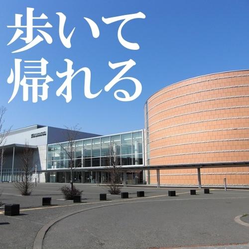 [札幌コンベンションセンター]徒歩7分☆朝食付