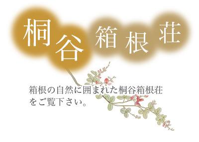 桐谷movie