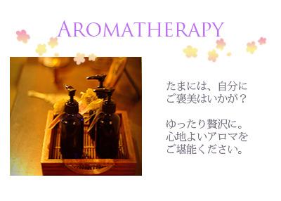 アロマセラピー