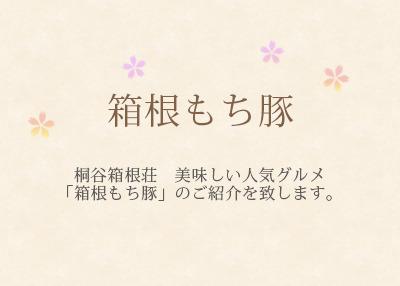 箱根もち豚 movie