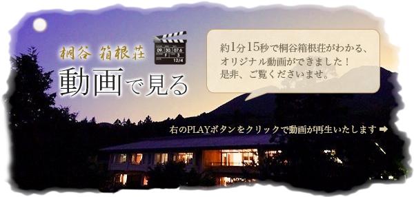 ー桐谷箱根荘ー動画で見る