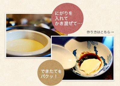 朝食 手作りしゃくり豆腐の作り方