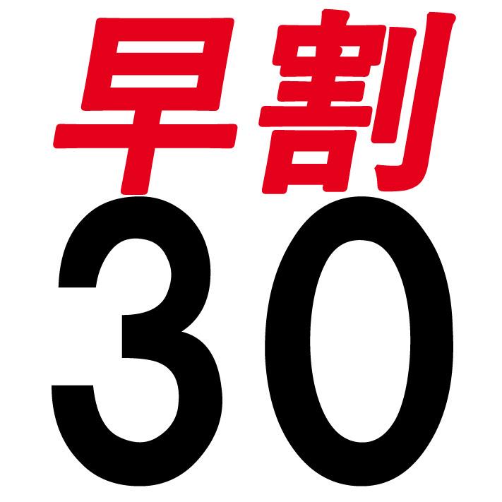 ふるさと割【さき楽】30日前までの予約でお得な早得プラン★朝食無料