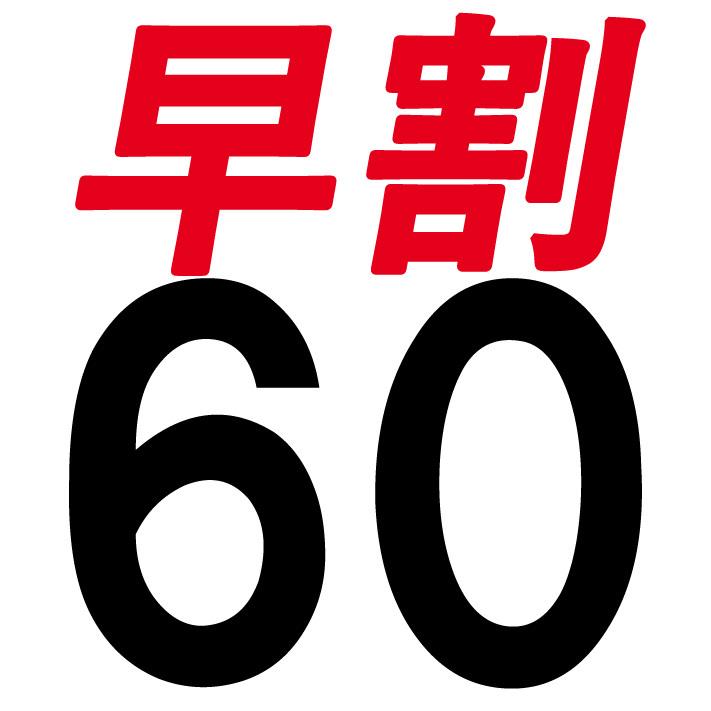 早割【さき楽】60日前までの予約でお得な早得プラン★朝食無料
