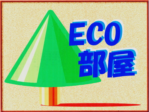 ECO【備品ご持参】 シングル(喫煙) 素泊まりプラン 現金特価:「現金決済のみ」