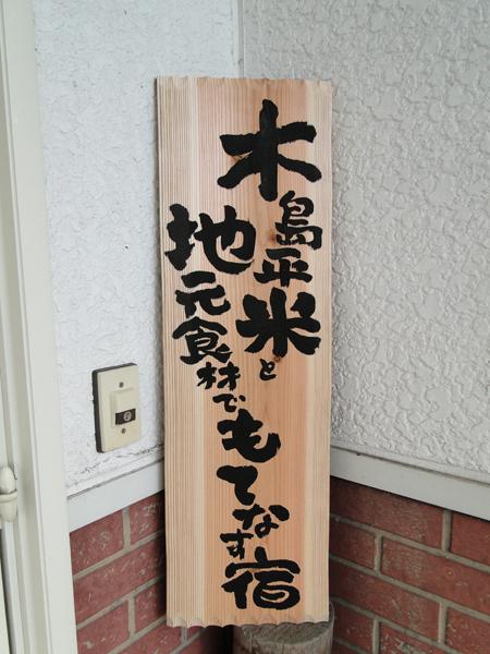 木島平米と地元食材でもてなす宿・店