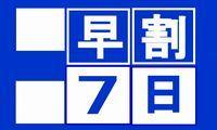 【早割7】■7日前予約でお得に■朝食バイキング無料券付プラン■