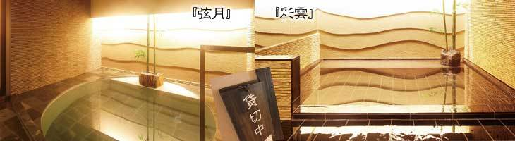 RENT FREE!!! 湯庭『彩雲』『幻月』は月〜金貸切無料!☆