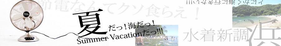 夏休みプランはこちら☆