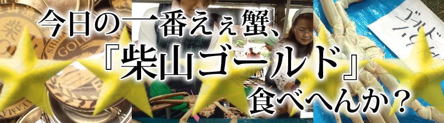 松葉がにの最高峰!幻の『柴山ゴールド』