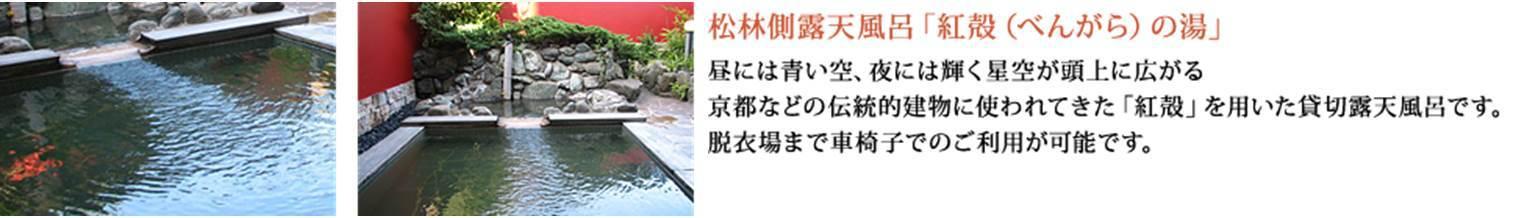 貸切露天風呂「海側露天風呂」天の湯 海の湯 「松林側露天風呂」紅殻(べんがら)の湯
