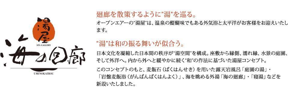 鴨川グランドホテル 大浴場【湯夜 海の回廊】