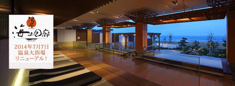 鴨川グランドホテル 湯夜 海の回廊