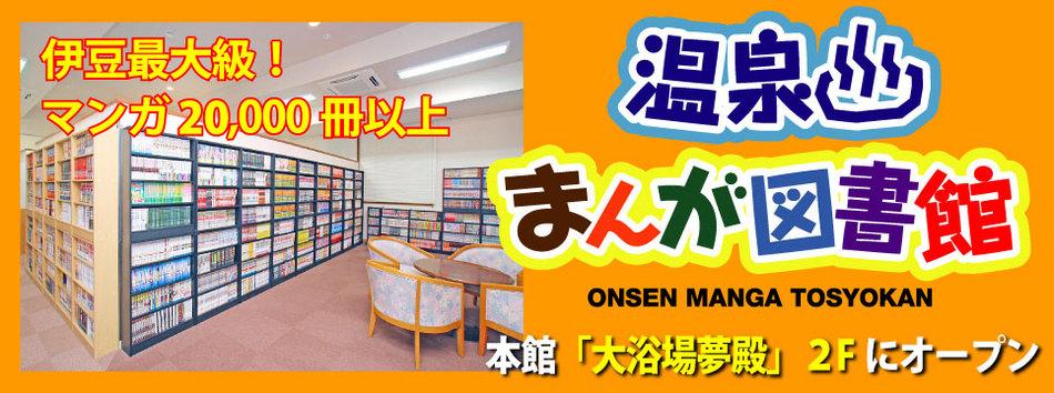 漫画図書館