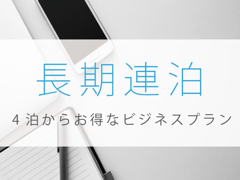 【 連泊 】4泊〜連泊お安いプラン★エコ清掃プラスで更にお得に!