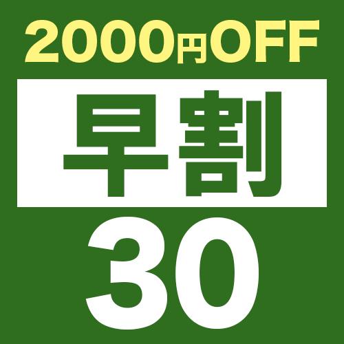 【早期割30】通常より2,000円もお得☆30日前までのご予約でダンゼンお得な【さき楽】プラン♪