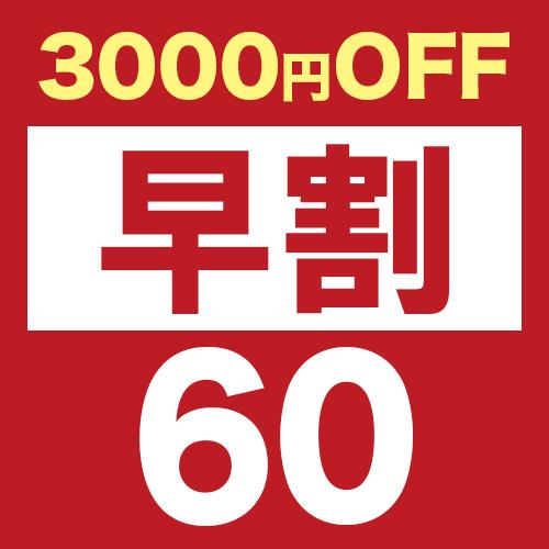 【早期割60】通常より3,000円もお得☆60日前までのご予約でダンゼンお得な【さき楽】プラン♪