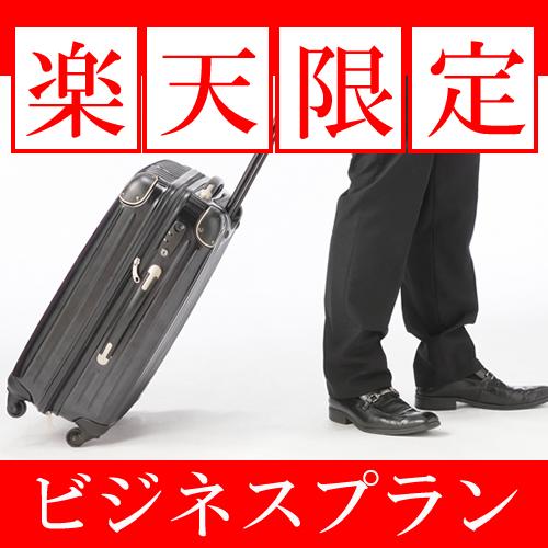 ★楽天限定★<素泊まり>ビジネス&一人旅大歓迎!寝るだけでOKの方はこちら♪