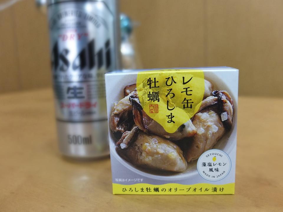 お部屋でゆっくり晩酌プラン♪広島県産レモンまるごと使用『レモ缶』+缶ビール付