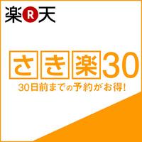 【さき楽30】30日前までの予約限定プラン■素泊り