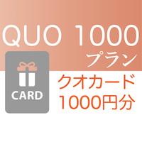 【ビジネス】クオカード1000円分セットプラン■朝食付